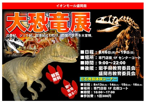 大恐竜展2